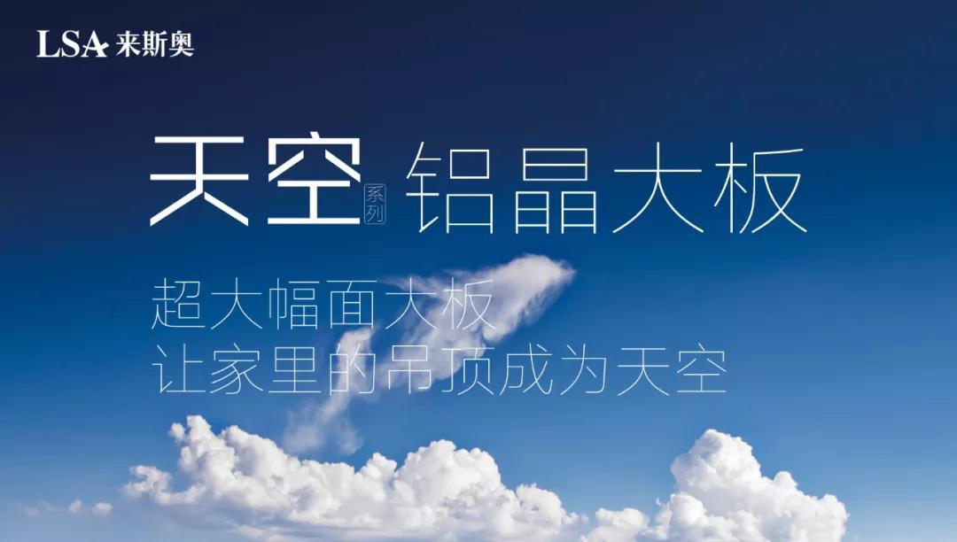 来斯奥丨向往天空,何不自己打造天空?