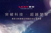 莱克电气19年新品发布-魔洁M12无线吸尘器颠覆传统