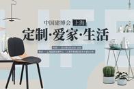 企鹅看展丨直击中国建博会(上海) 领略定制生活的情态与风采