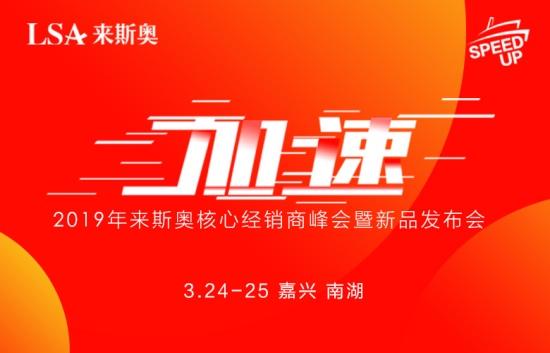 腾讯直播| 「加速」2019来斯奥核心经销商峰会暨新品发布会