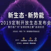 """視頻直播丨""""新生態·新勢能""""2019定制開放生態發布會"""
