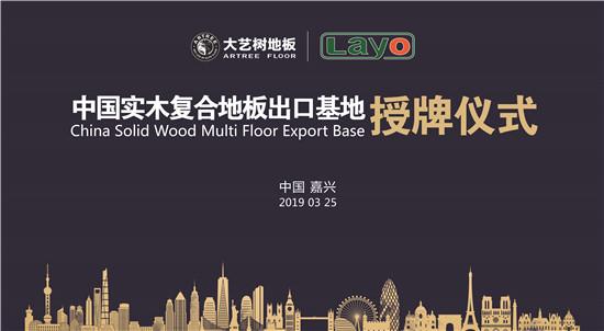 腾讯直播|大艺树地板中国实木复合地板出口基地授牌仪式