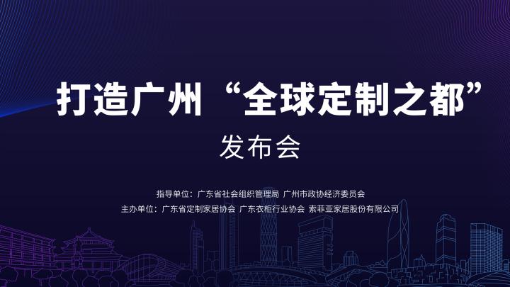 """視頻直播丨打造廣州""""全球定制之都""""發布會"""