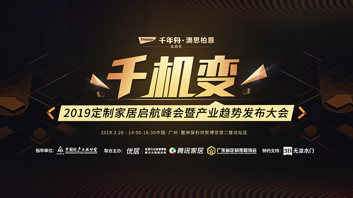 騰訊直播 | 第九屆中國(廣州)定制家居博覽會