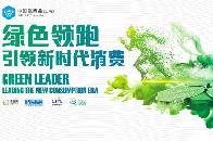 绿色领跑,恒洁引领新时代消费