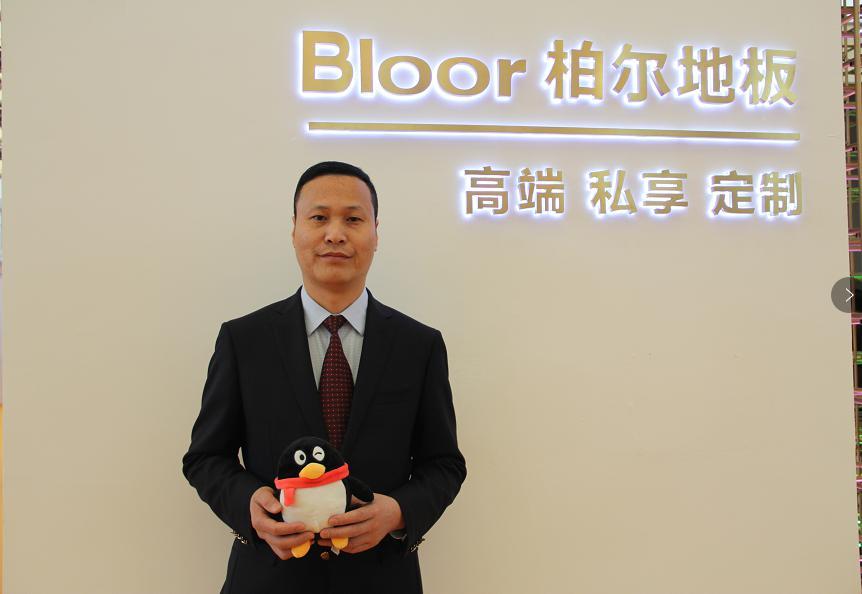 柏尔地板副总经理朱国强:用好原料 打造好地板