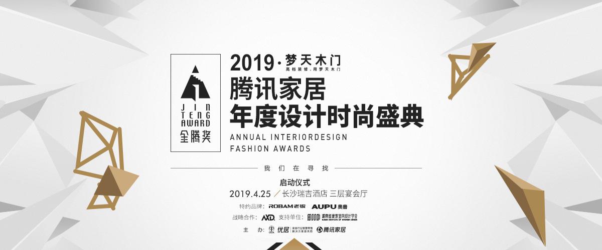 2019金腾奖即将启动 首站长沙崔树、青山周平联袂助力