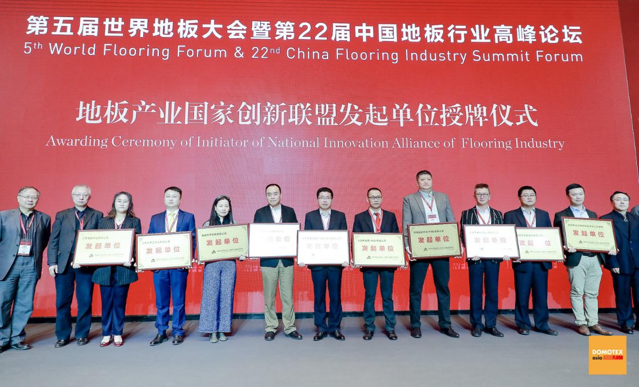 德尔地板成为地板产业国家创新联盟发起单位