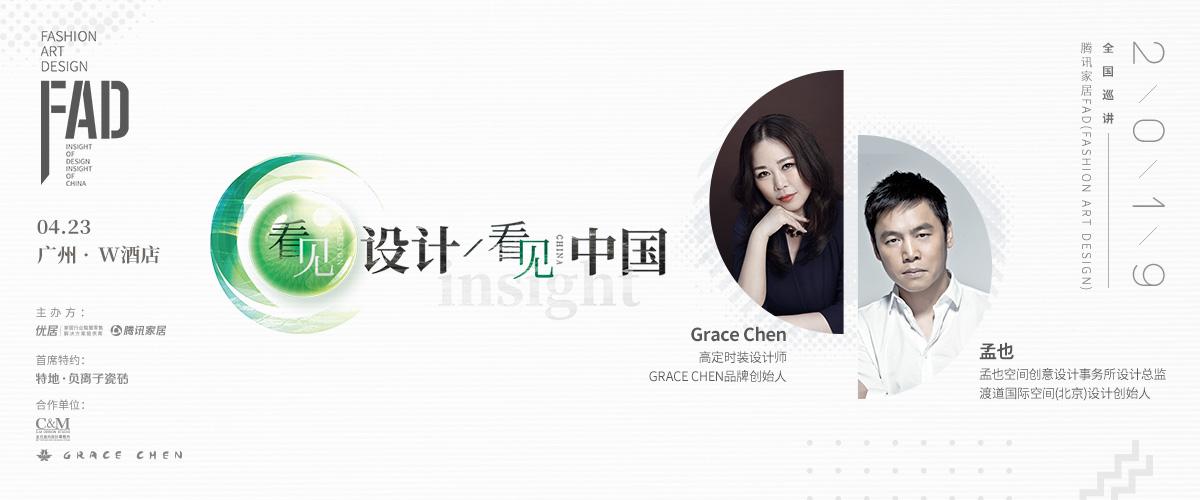FAD全新升級︱孟也、Grace Chen齊力為中國審美發聲!