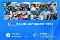 2019广州国际门窗、建筑五金、锁具出口交易会5月开幕