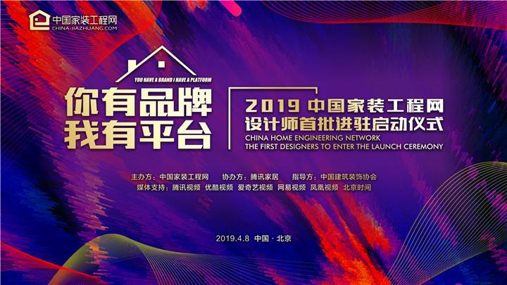 腾讯直播 | 2019中国家装工程网设计师首批进驻启动仪式