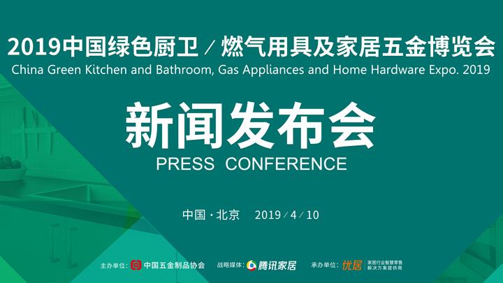 视频直播丨2019中国绿色厨卫/燃气用具及家居五金博览会新闻发布会
