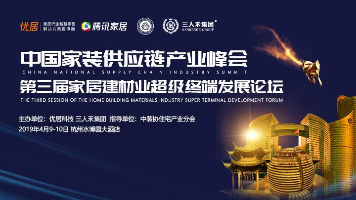 腾讯视频直播丨优居科技&三人禾集团:中国家装供应链产业峰会