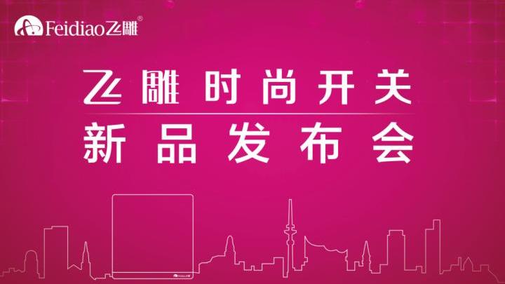 腾讯直播丨2019飞雕时尚开关新品发布会佛山站