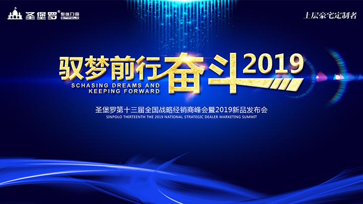 腾讯直播丨圣堡罗第十三届战略经销商营销峰会暨新品发布会