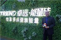 卓远能量砖蒋珉丨打造健康瓷砖标杆市场 以功能型瓷砖还人们绿色家居