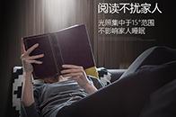 世界读书日|怎么给1㎡的床头设计阅读区?公牛为你支招