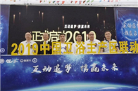 互动追梦 携赢未来| 2019中国卫浴主产区联动启动仪式圆满成功