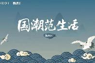 国潮范生活丨恒洁设计师沙龙?杭州站燃情开启