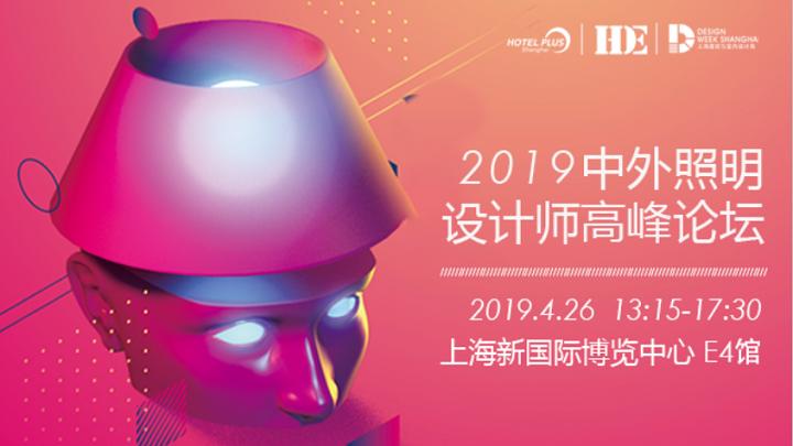 腾讯直播 | 2019中外照明设计师高峰论坛