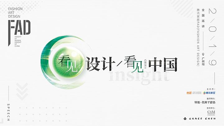 视频直播丨2019 FAD广州全新出发 孟也+Grace Chen为当代审美发声
