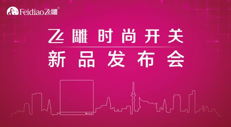 腾讯直播|2019飞雕时尚开关新品发布会太原站