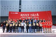 2019中国建筑设计与陶瓷产业发展高峰论坛暨中国陶瓷金尊奖CKA颁奖典礼