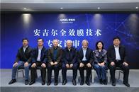 中国净水技术再次突破 安吉尔全效膜获行业专家盛赞