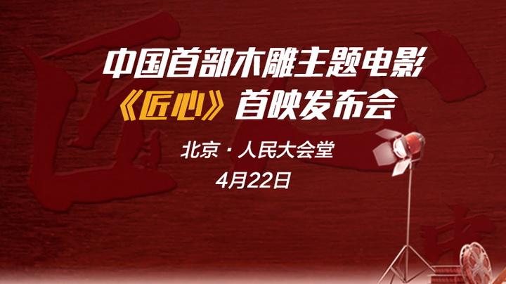 腾讯直播 | 中国首部木雕主题电影《匠心》首映发布会
