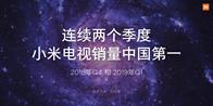 小米电视稳坐中国第一!发布高端电视、空调?#24179;鳤IoT大?#19994;?#25112;略