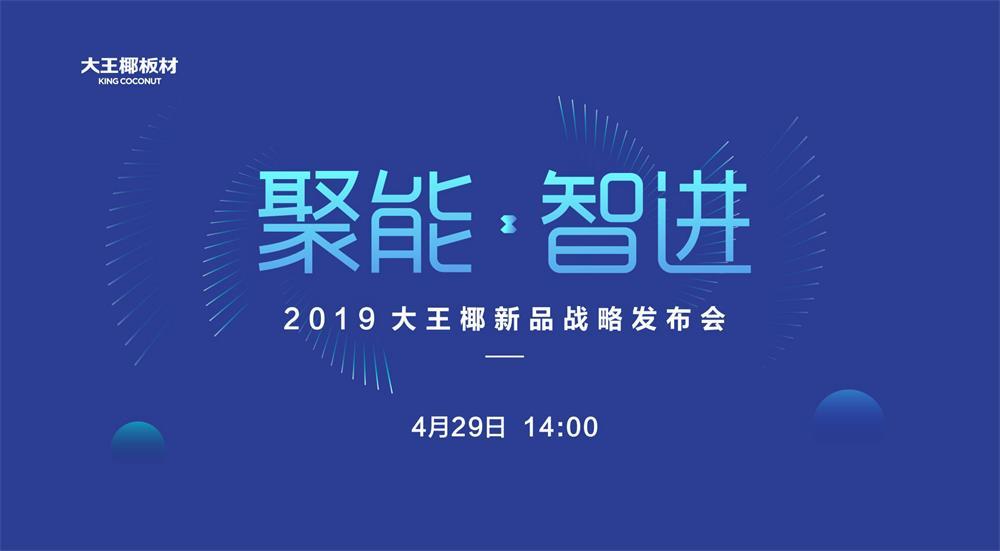 "�v�直播 | ""聚能・智�M""2019大王椰新★品�鹇园l布��♂"