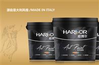 哈博爾藝術涂料獲得法國A+認證,有藝術更有健康保護