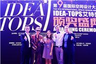 全球设计界聚焦深圳,第九届艾特奖榜单重磅揭晓