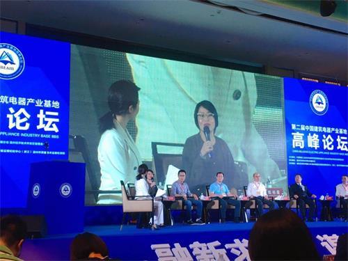 飞雕受邀参加2019中国建筑电器产业基地高峰论坛