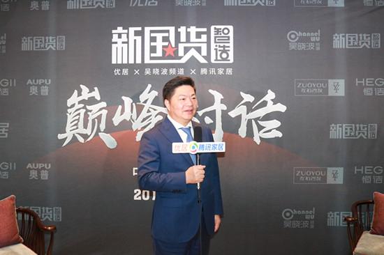 左右家私黄华坤:以百年品牌使命感打造原创设计新国货