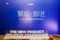 聚能·智进:解决消费痛点,大王椰2019新品助推消费升级