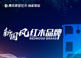 聚焦新国风红木品牌