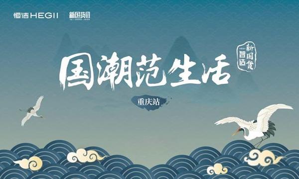 國潮范生活丨恒潔設計師沙龍?重慶站熱辣登場