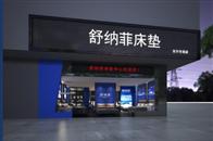 舒纳菲床垫进驻东兴市 东兴软体产业再添新地标