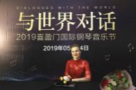 2019喜盈门国际钢琴音乐节丨第四场 × 浪漫呈现,奇幻梦境