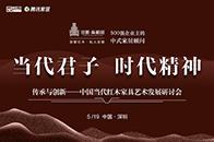 泰和园《梅兰竹菊》系列紫檀家具5月19日将全球首发