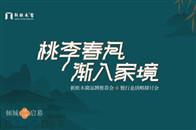 新歐木窗5.12品牌推薦會暨行業戰略探討會圓滿成功!