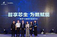 智享芯生 为眠赋能   慕思T9智能睡眠系统巡回发布会郑州站圆满成功