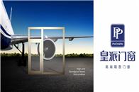 筑梦启程,皇派将开启门窗行业新格局——皇派门窗广州营销中心即将开业