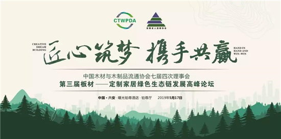 浙江良友木业当选中国木材与木制品流通协会副会长单位