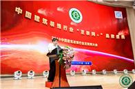 """中国建筑装饰行业""""互联网+""""品牌盛典隆重举行"""