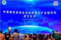 中国建筑装饰协会互联网与产业链分会成立仪式正式举行