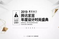 """孙少川&刘道华金腾奖?#26234;?#24320;讲 一场关于设计""""秘笈""""的探讨即将开幕"""