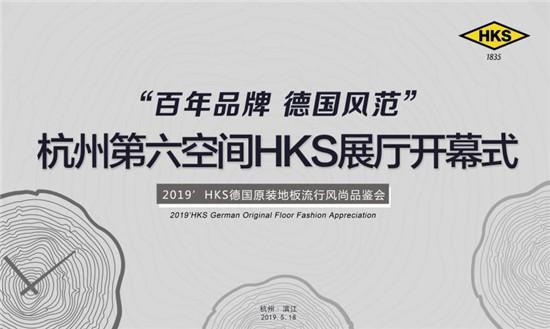 腾讯直播|HKS杭州第六空间展厅开幕式暨2019 HKS德国原装进口地板流行风尚品鉴会