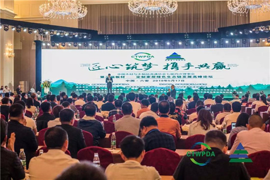要闻 | 第三届板材-定制家居绿色生态链发展高峰论坛在安徽六安成功举办